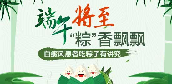 端午将至 粽香飘飘  白癜风患者吃粽子有讲究