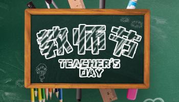 教师节特别活动――助力师生返校援助活动