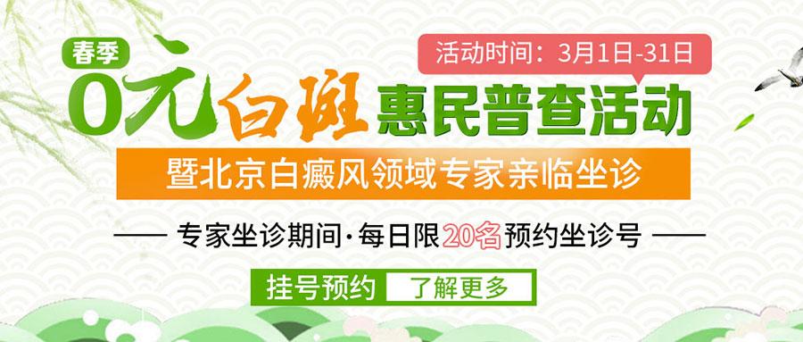 春季白斑0元普查暨北京白癜风诊疗专家―祝清华教授亲临会诊