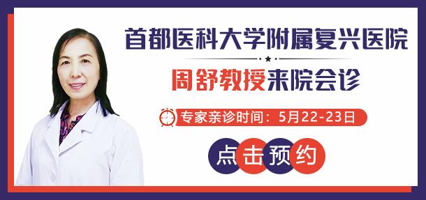 好消息!5月22-23日,特邀北京白癜风专家――周舒教授来院会诊!会诊名额开放预约中!