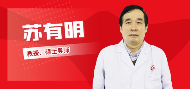 夏季助力祛白――北京知名白癜风专家苏有明教授莅临会诊啦!