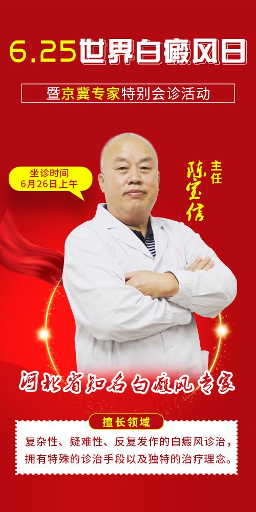 6・25世界白癜风日暨暑期特邀京冀专家来院会诊