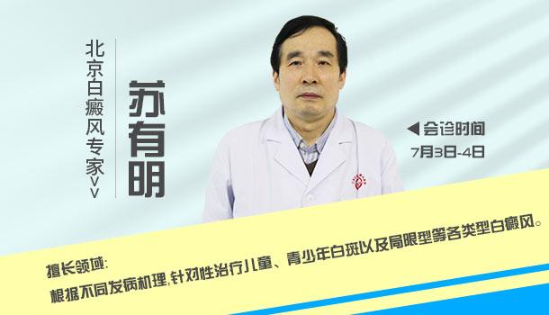 暑期白斑0元公益普查暨京冀白癜风专家特别会诊活动