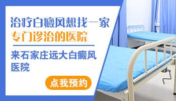 石家庄白癜风医院联系方式