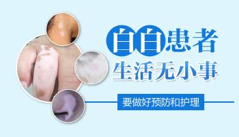腿上的白斑是什么是皮肤病吗