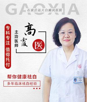 高霞――女性白癜风诊疗医生