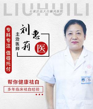 刘惠莉 ――青少年白癜风诊疗医生