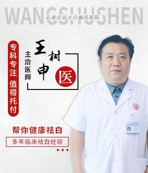 王树申――毕业于河北医科大学 30年临床经验医生